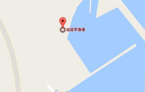 出足平漁港