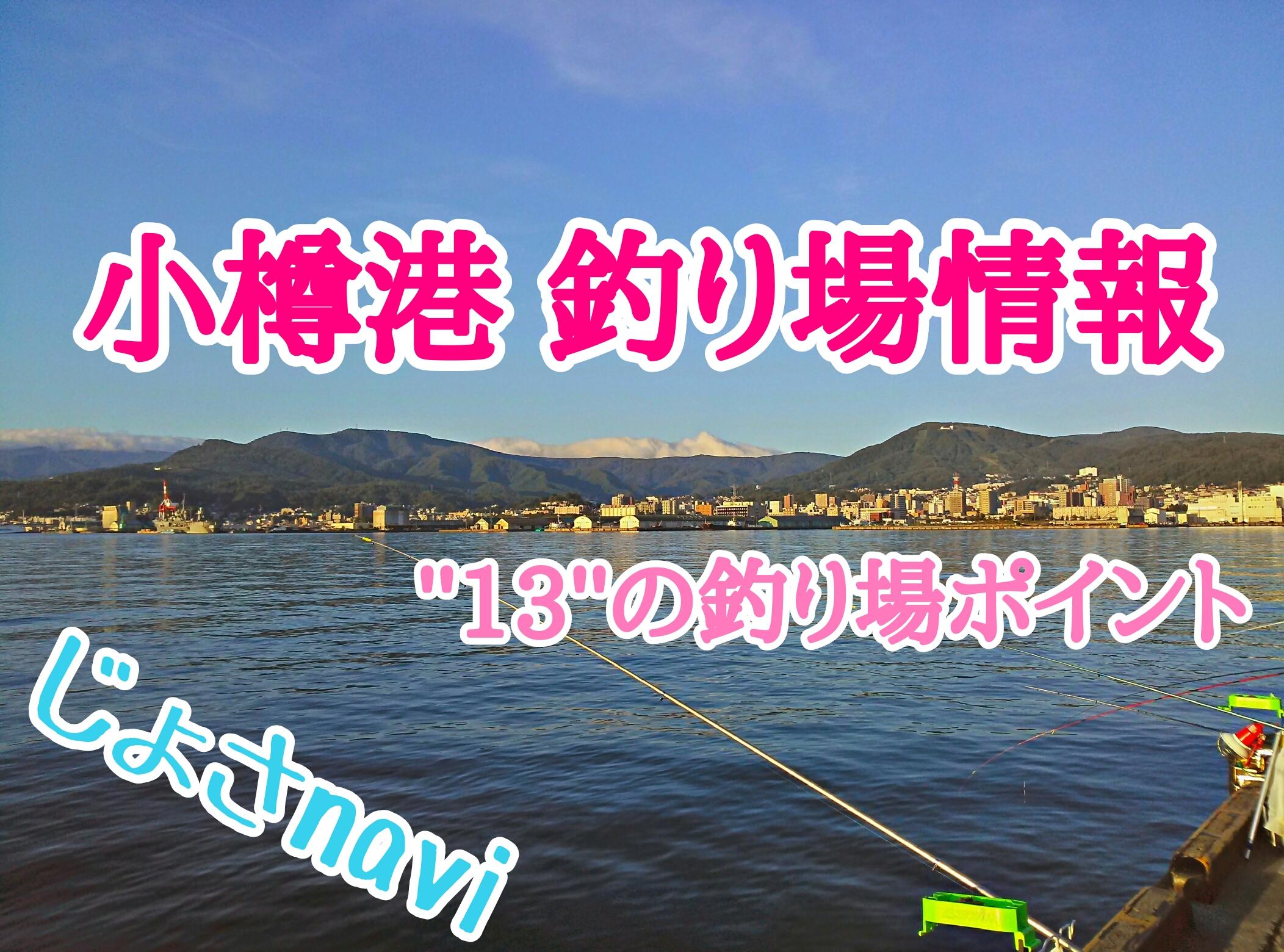 小樽港 についての釣り情報 釣り場紹介